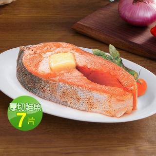 【優鮮配】嚴選中段厚切鮭魚7片(約420g/片)