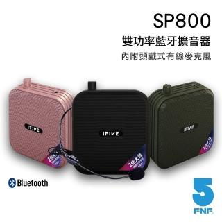 【ifive】雙功率專業教學擴音器-附頭戴式麥克風(SP800)