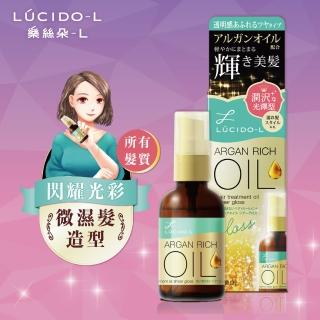 【LUCIDO-L 樂絲朵-L】摩洛哥護髮造型精華油60ml(光澤型)