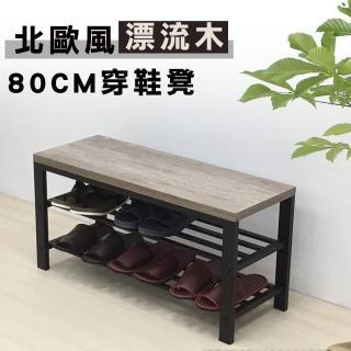 【Z.O.E】北歐漂流木穿鞋椅/鞋架/鞋凳