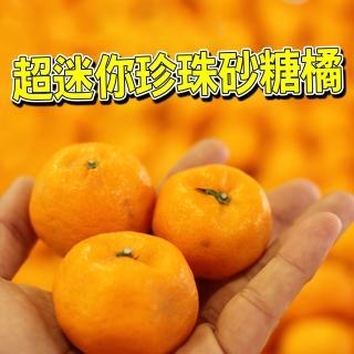 【南投中寮陳大哥】超迷你珍珠砂糖橘(5斤/箱)/