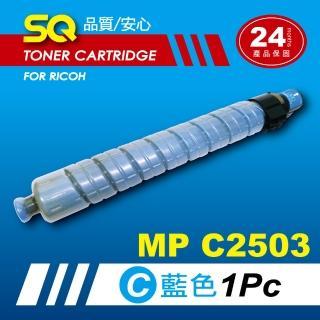 【SQ碳粉匣】for Ricoh MPC2503 藍色環保碳粉匣(適 MP C2503彩色雷射A3多功能事務機)