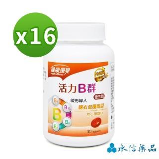 【永信藥品】健康優見活力B群糖衣錠x16瓶(升級版)