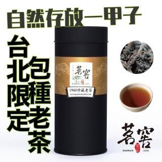 【CAOLY TEA 茗窖茶莊】1960珍藏老茶(包種老茶葉限量販售)