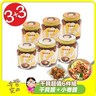 【胡媽媽灶腳】干貝醬超值6件組(干貝醬*3+小卷醬*3)