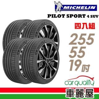 【Michelin 米其林】PILOT SPORT 4 SUV 運動性能輪胎_四入組_255/55/19(PS4 SUV)