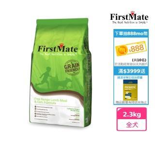 【第一饗宴】優穀健康 放牧羊 燕麥全犬2.3kg(FirstMate WDJ 單一肉類蛋白 低GI 狗飼料)