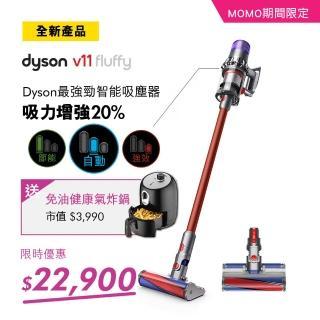 【12/1-16 買戴森抽戴森】dyson V11 Fluffy 手持無線吸塵器_送免油健康氣炸鍋