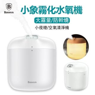 【BASEUS】小象霧化水氧機 大霧量空气清凈機 香氛機 補水加濕器 小夜燈香薰機(600ML大容量)