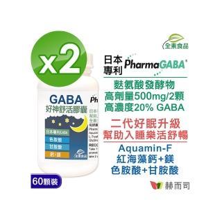 【赫而司】日本PFI好神舒活植物膠囊含GABA(60顆/罐*2罐組)