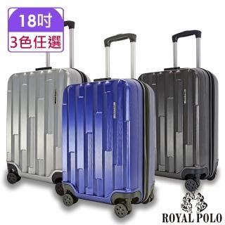 【ROYAL POLO】18吋  魔幻ABS硬殼箱/行李箱(廉價航空必備  3色任選)