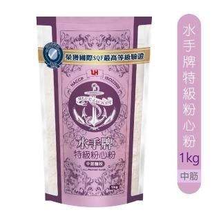 【聯華麵粉】水手牌特級粉心粉1kg(中筋、麵食點心適用)