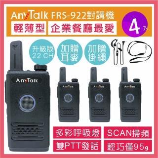 【AnyTalk】FRS-922 免執照無線對講機 ◤二組四入 ◢(USB充 附贈背夾 耳麥 掛繩)