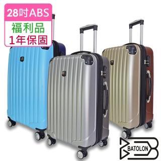 【Batolon 寶龍】福利品 28吋  典雅雙色TSA鎖加大ABS硬殼箱/ 行李箱(5色任選)