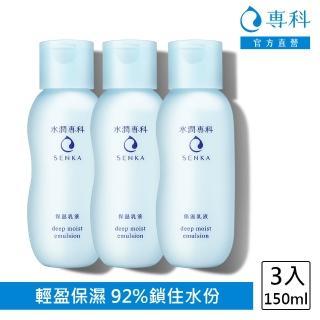 【專科】即期品 保濕乳液 150mL(3入組 效期至2022/08)