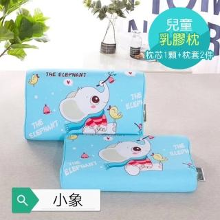 【Annette】純棉枕套可拆洗天然兒童乳膠枕頭《枕芯1入+2件枕套》(小象)