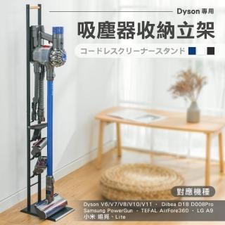 【樂嫚妮】日式直立式吸塵器收納架 置物架 吸塵器掛架(適合Dyson 戴森V8/V10/V11等型號)