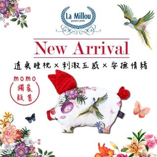 【La Millou】momo獨家花色-豆豆小豬枕(天堂鳥花園-果漾櫻桃紅)