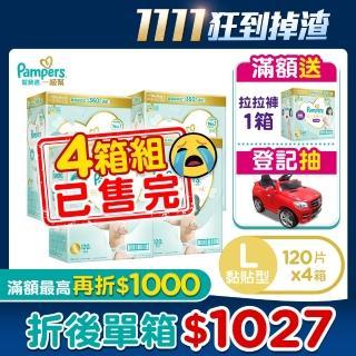 【幫寶適】一級幫紙尿褲/尿布 L 120片X4箱 日本原裝