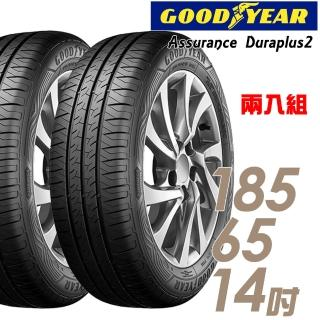 【GOODYEAR 固特異】Assurance Duraplus2 舒適耐磨輪胎_二入組_185/65/14(ADP2)