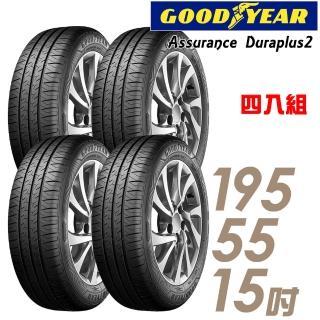 【GOODYEAR 固特異】Assurance Duraplus2 舒適耐磨輪胎_四入組_195/55/15(ADP2)