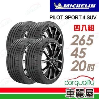 【Michelin 米其林】PILOT SPORT 4 SUV 運動性能輪胎_四入組_265/45/20(PS4 SUV)