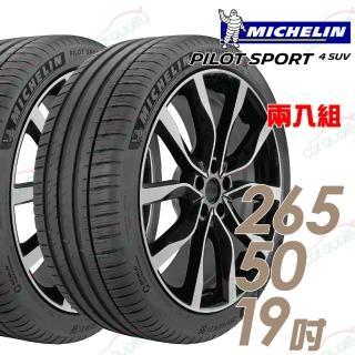 【Michelin 米其林】PILOT SPORT 4 SUV 運動性能輪胎_二入組_265/50/19(PS4 SUV)