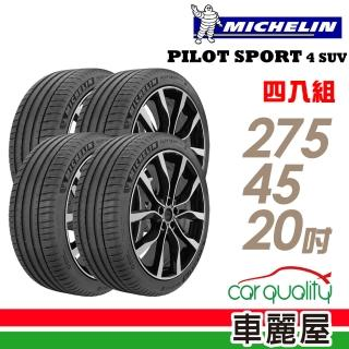 【Michelin 米其林】PILOT SPORT 4 SUV 運動性能輪胎_四入組_275/45/20(PS4 SUV)