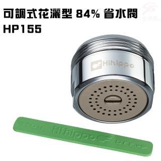 【金德恩】花灑型出水可調式省水器HP155附軟性板手/台灣製造(水龍頭/外牙型/省水閥/節水器)