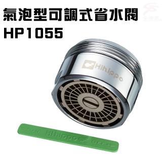 【金德恩】氣泡型出水可調式省水器HP1055附軟性板手/台灣製造(水龍頭/外牙型/省水閥/節水器)
