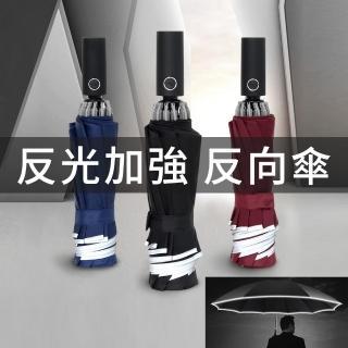 反光加強版 自動反向傘 夜間安全 附反光傘套 收傘不濕開車用折疊傘 超輕防風 晴雨傘摺疊傘