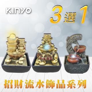 【KINYO】招財流水飾品系列(3選1)