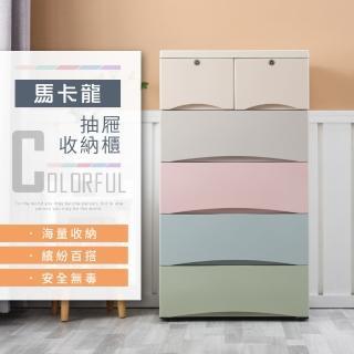 【IDEA】DIY-57面寬馬卡龍附鎖帶輪五層抽屜收納櫃/