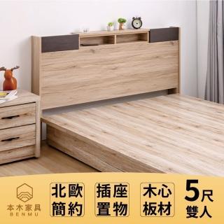 【本木】歐利 經典雙色插座床頭/床片(雙人5尺)