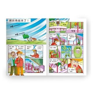 【世一】飛行夢想的實踐者―萊特兄弟(漫畫名人堂)