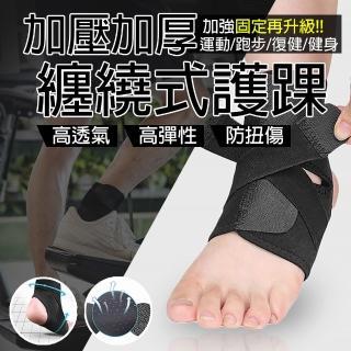 【TAS極限運動】加壓加厚 纏繞透氣 護踝(加壓式 纏繞 固定 護踝 騎行 運動 登山 健行 腳踝)