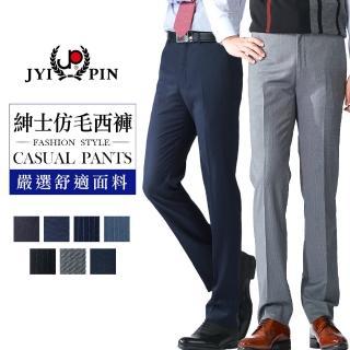 【JYI PIN 極品名店】商務經典修身西裝褲(多色選)