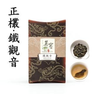 【CAOLY TEA 茗窖茶莊】鐵觀音(茶葉獨具「觀音韻」)