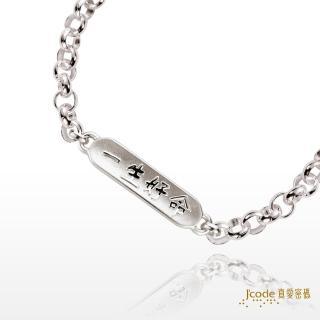 【J'code 真愛密碼】一生好命純銀手鍊(單條)(熱銷銀飾)