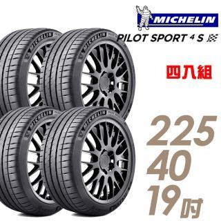 【Michelin 米其林】PILOT SPORT 4 S 高性能運動輪胎_四入組_225/40/19(PS4S)