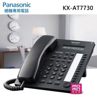 【Panasonic 國際牌】總機專用有線電話 KX-AT7730 黑(新改款/同KX-T7730)