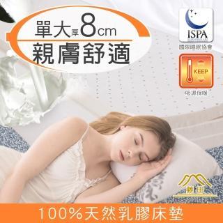 【藤田】圓舞曲棉柔舒適8cm天然乳膠床墊(單人加大)