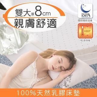 【藤田】圓舞曲棉柔舒適8cm天然乳膠床墊(雙人加大)