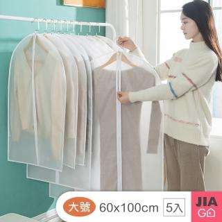【JIAGO】衣物防塵收納套5入-大號60x100cm