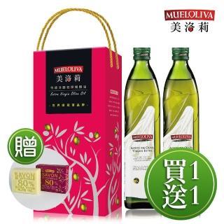 【買1組送1組-美洛莉】晶藏 特級冷壓初榨橄欖油禮盒(750mlX2贈馬賽皂X1)
