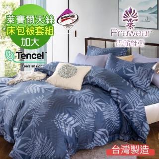 【Prawear 巴麗維亞】吸溼排汗專利天絲植物花卉四件式床包被套組千葉(加大)
