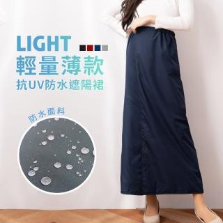【DR.WOW】輕量抗UV防風防水遮陽裙 防風裙