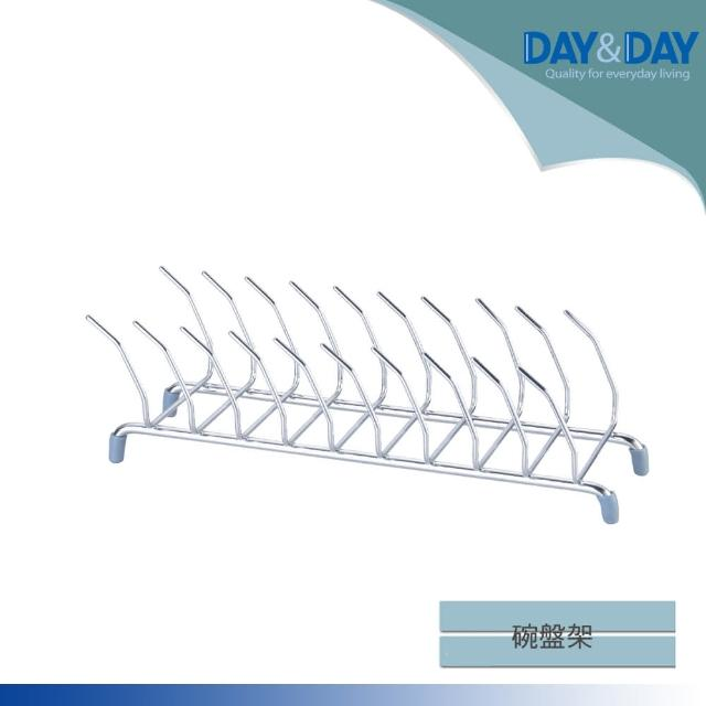 【DAY&DAY】碗盤架(ST6678BS)/