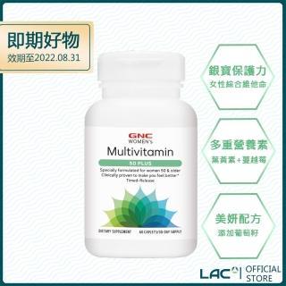 【GNC 健安喜】銀寶優卓美佳食品錠  60錠(強化鈣質/葉黃素/蔓越莓)