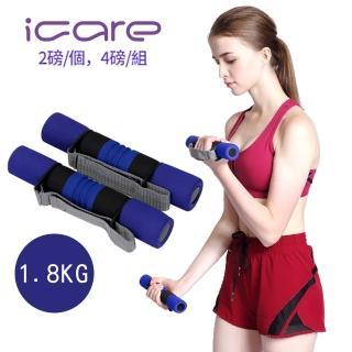 【ICARE】專業1.8KG海綿韻律啞鈴(啞鈴 健美啞鈴 重量訓練 健身 1.8KG/ 4磅)